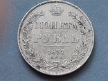 1 рубль 1837 спб нг photo 1