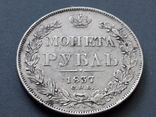 1 рубль 1837 спб нг photo 3