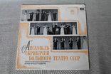 Пластинки 2 шт. Ансамбль скрипачей большого театра СССР, фото №2