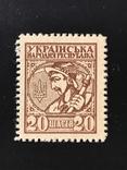1918 г. Марки-деньги. 20 шагив