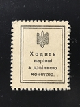 1918 г. Марки-деньги. 20 шагив photo 2