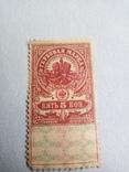 Гербовая марка 5 копеек 1918 не гашеная