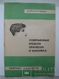 """""""Современные модели причёсок и макияжа"""" 1992 год, тираж 8 000, фото №2"""