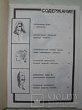 """""""Современные модели причёсок и макияжа"""" 1992 год, тираж 8 000, фото №3"""