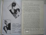 """""""Современные модели причёсок и макияжа"""" 1992 год, тираж 8 000, фото №4"""