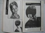 """""""Современные модели причёсок и макияжа"""" 1992 год, тираж 8 000, фото №5"""