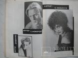 """""""Современные модели причёсок и макияжа"""" 1992 год, тираж 8 000, фото №8"""