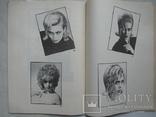 """""""Современные модели причёсок и макияжа"""" 1992 год, тираж 8 000, фото №12"""