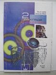 """""""Два клада из Старого Орхея"""" П.Бырня,Т.Рябой, 2000 год, тираж 750 экз., фото №2"""