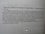 """""""Два клада из Старого Орхея"""" П.Бырня,Т.Рябой, 2000 год, тираж 750 экз., фото №4"""