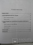 """""""Два клада из Старого Орхея"""" П.Бырня,Т.Рябой, 2000 год, тираж 750 экз., фото №5"""