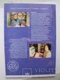 """""""Два клада из Старого Орхея"""" П.Бырня,Т.Рябой, 2000 год, тираж 750 экз., фото №13"""