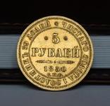 5 рублей 1850р