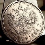 Рубль 1888 года, фото №3