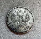 Рубль 1888 года, фото №5