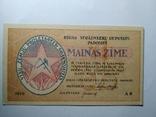 1 рубль 1919 год, Рига, UNC