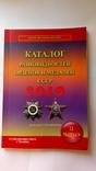 Каталог разновидностей орденов и медалей СССР 2019 В.Боев Цветной Новый