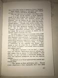 1973 Будні і Неділя Іван Кеницький Ікер, фото №3