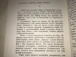 1973 Будні і Неділя Іван Кеницький Ікер, фото №4
