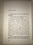 1973 Будні і Неділя Іван Кеницький Ікер, фото №5