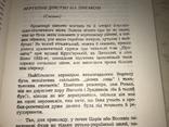 1973 Будні і Неділя Іван Кеницький Ікер, фото №11