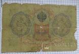 Три рубля, фото №2