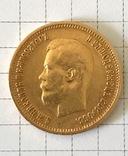 10 рублей 1899г. Э.Б. НиколайІІ. photo 1