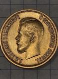 10 рублей 1899г. Э.Б. НиколайІІ. photo 9