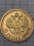 10 рублей 1899г. Э.Б. НиколайІІ. photo 10