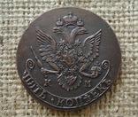 5 копеек 1784 КМ, фото №2