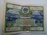Облигация на сумму 10 рублей 1951 года №114175 27, фото №2