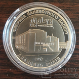 Медаль НБУ жетон «20 лет фабрике бумаги» г. Малын. ( 20 років фабриці паперу. м. Малин), фото №2