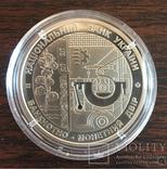 Медаль НБУ жетон «20 лет фабрике бумаги» г. Малын. ( 20 років фабриці паперу. м. Малин), фото №3