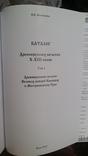В.В. Нечитайло Каталог древнерусских печатей X-XII вв. в 2-х тт., фото №6