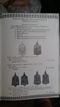 В.В. Нечитайло Каталог древнерусских печатей X-XII вв. в 2-х тт., фото №7