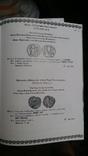 В.В. Нечитайло Каталог древнерусских печатей X-XII вв. в 2-х тт., фото №12