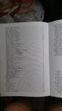 В.В. Нечитайло Каталог древнерусских печатей X-XII вв. в 2-х тт., фото №13