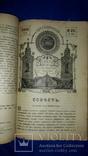 1913 Свет Печерский Киев - 52 номера за год