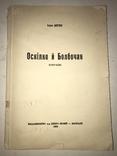 1958 Державний Інспекторат у військових частинах та інституціях УНР