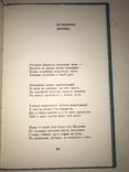 1970 Київ Поліття поезії Володимир Біляїв, фото №3