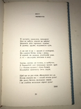 1970 Київ Поліття поезії Володимир Біляїв, фото №6