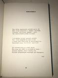 1970 Київ Поліття поезії Володимир Біляїв, фото №8