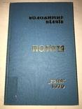 1970 Київ Поліття поезії Володимир Біляїв