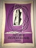 1959 Проти переконань цікавий Роман