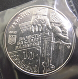 Захисникам Донецького аертпорта «Кіборги» 10 грн. 2018 рік (монета із роліка) unc фото 2