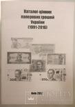 Каталог-цінник паперових грошей України 1991-2016