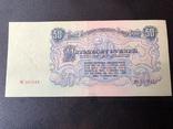 50 рублей 1947, фото №3