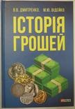 Історія грошей В В Дмитренко М Ю Відейко 2019 фото 2