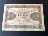 500 рублей 1923, фото №2