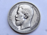 50 копеек 1909 г.